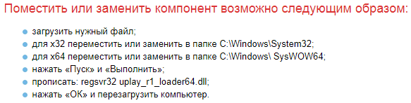 Uplay_r1_loader64.dll скачать