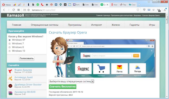 Опера ВПН браузер скачать бесплатно